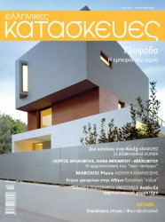 02-ellinikes_kataskeyes_No155-martios_2011.jpg