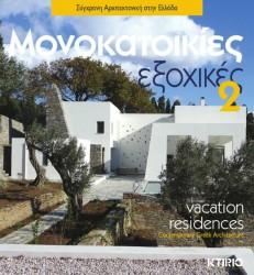 02-monokatoikies_eksoxikes_2.jpg