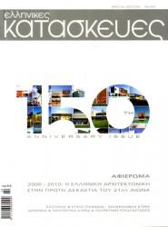 03-ellinikes_kataskeyes_special_edition_150-sept_2010.jpg