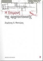 03-epimoni_tis_arxitektonikis-fatouros.jpg
