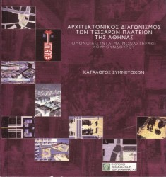 04-arxitektonikos_diagonismos_4_plateion_athinas.jpg