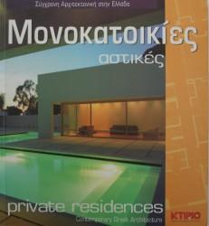 04-monokatoikies.jpg