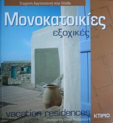 06-monokatoikies_ekoxikes_2008.jpg