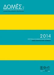 07-domes_epetirida-2014