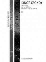 07-ixnos_xronou-book.jpg