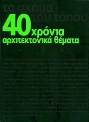 11-to_sxima_tou_topou-2008