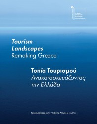 Tourism Landscapes Remaking Greece - 14th International Architecture Exhibition - La Biennale di Venezia