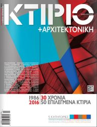 KTIRIO 30  YEARS -50 SELECTED WORKS
